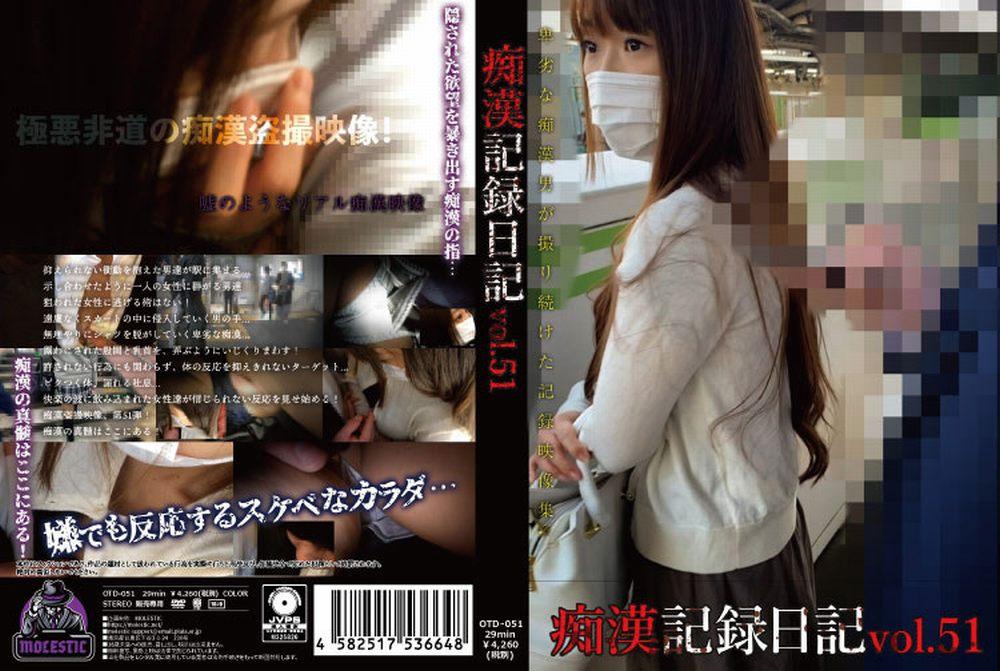 痴漢記録日記vol.51