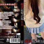 痴漢記録日記vol.52